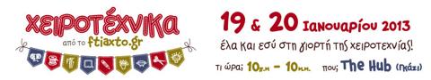 www.xeirotexnika.gr