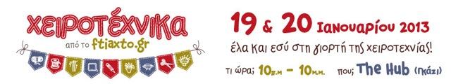 xeirotexnika banner
