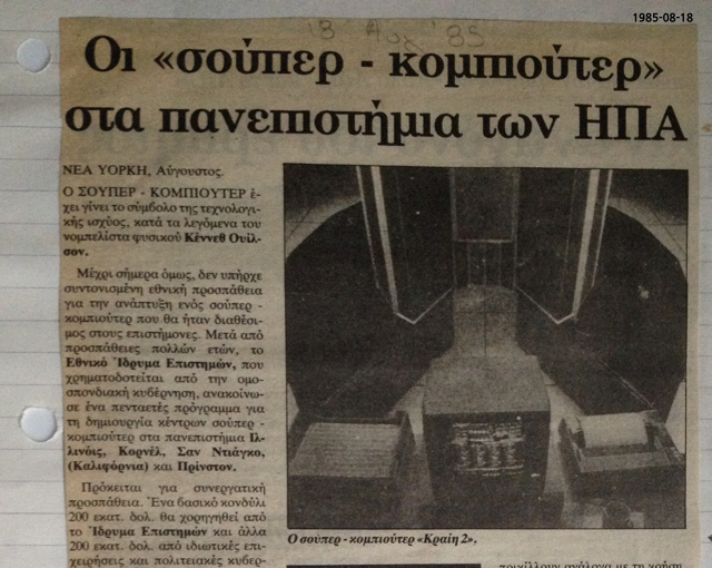 newspaper from 1985